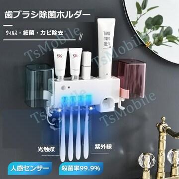 歯ブラシ立て ブラシ除菌器 人感センサー  歯ブラシ滅菌 殺菌