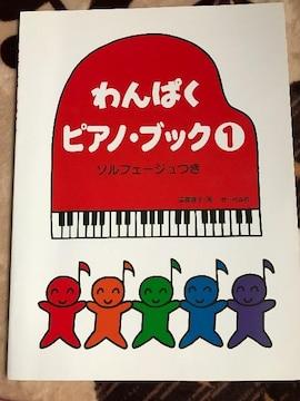 わんぱく ピアノ・ブック1/遠藤蓉子著 サーベル社