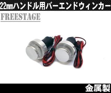 汎用LEDバーエンドウィンカー カフェレーサースタイル