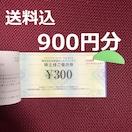 送料込 吉野家株主優待900円分(300円×3枚) 2021年5月末