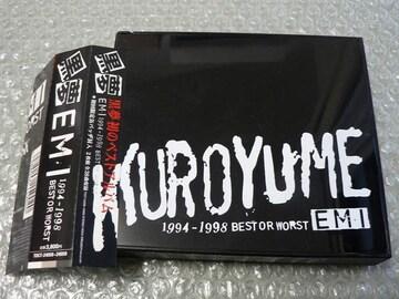 黒夢/ベスト【EMI 1994-1998 BEST OR WORST】2CD(全38曲)他出品