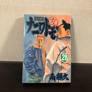 【初版】ナニワトモアレ 28巻