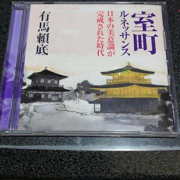 講演CD「室町ルネッサンス/有馬頼底」臨済宗