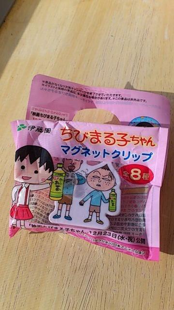 伊藤園ノベルティ〓ちびまる子ちゃん〓マグネットクリップ  < アニメ/コミック/キャラクターの
