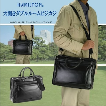 HAMILTON☆大開きダブルルーム ビジネスカジュアル 39cm 送料無