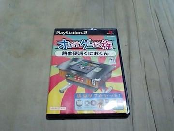 【PS2】オレたちゲーセン族 熱血硬派くにおくん