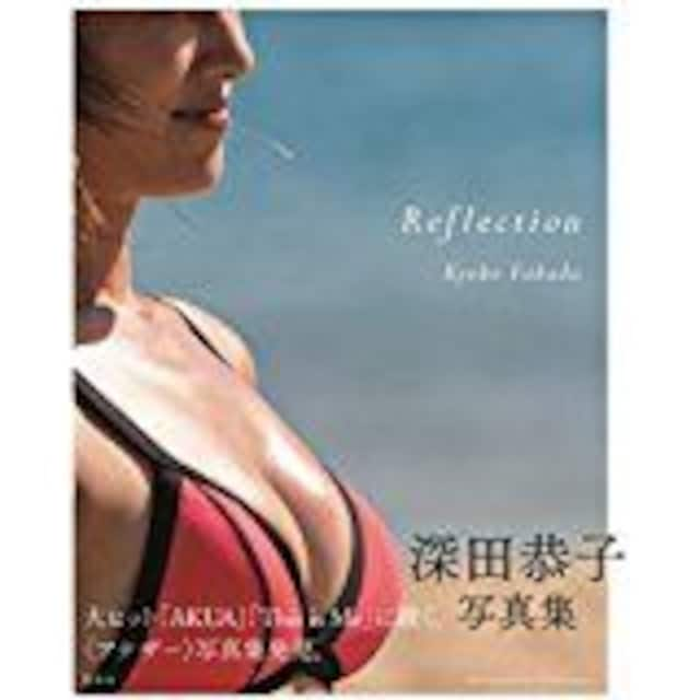 ■『深田恭子写真集 Reflection』巨乳美人女優  < タレントグッズの