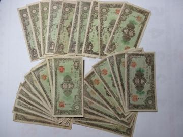 彩紋5円札30枚セット 古銭 古紙幣 旧札 旧紙幣