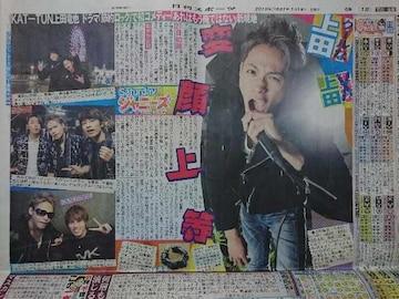 '19.1.19KAT-TUN上田竜也 日刊スポーツ連載記事サタデージャニーズ
