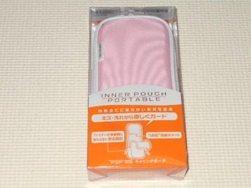 PSP★インナーポーチポータブル ピンク PSP対応キャリングポーチ