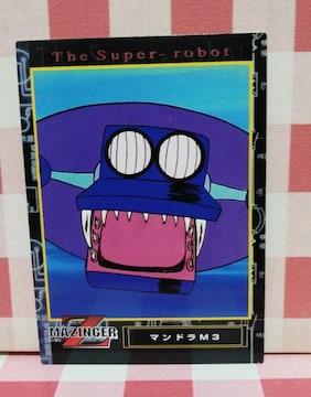 『マンドラM3』マジンガーZトレーディングカード48