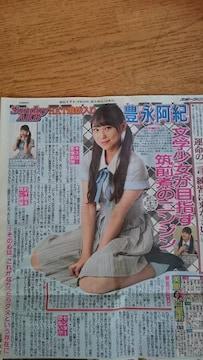 HKT48「豊永阿紀」2017.8.6 スポーツニッポン 1枚