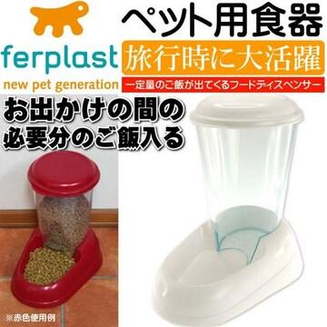 ペット用食器 留守時に便利エサ一定量出る ゼニス白 Fa5048