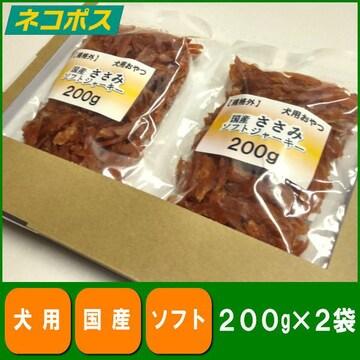 規格外国産ささみジャーキー200g×2袋