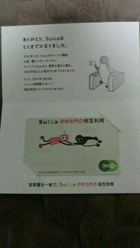 激レア Suica・PASMO相互利用記念スイカ 台紙付き 新品同様