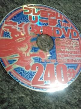 プレミアムリーチ完全攻略DVD 2014年1月号 付録DVD