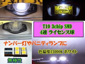 ★無極性★T10 3chipSMD 4連ライセンス球/バニティランプ(ホワイト13000K)2個