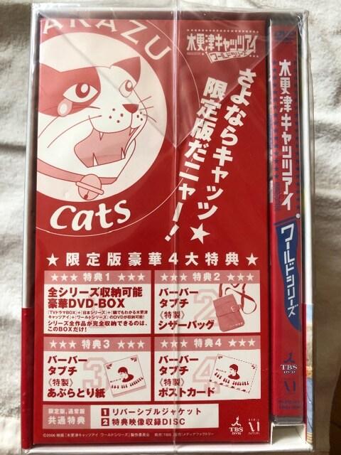 木更津キャッツアイ ワールドシリーズ DVD 日本製正規版 限定 < タレントグッズの