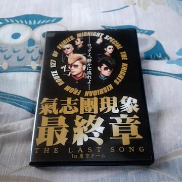 氣志團現象 最終章 in 東京ドーム DVD 2枚組
