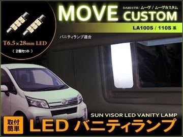 MOVE ムーヴカスタム LA100S バニティランプ LED T6.5×28
