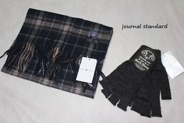 ジャーナルスタンダード*journal standard★マフラー&手袋セット/新品グレー