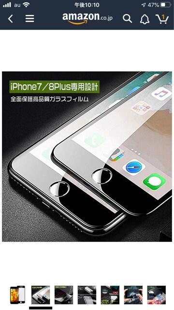 iPhone 8 plus/iPhone 7 plus ガラスフィルム 全面保護 目の疲れ < 家電/AVの