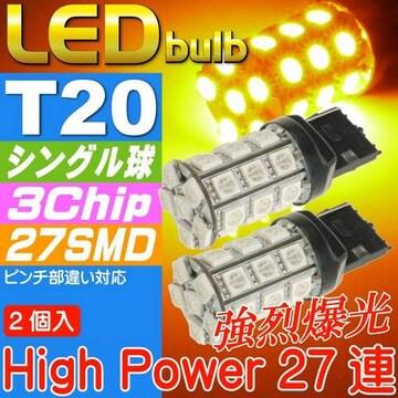 T20シングル球LEDバルブ27連アンバー2個 3ChipSMD as54-2