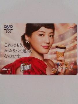 当選品☆グリコ ジャイアントコーン 綾瀬はるか オリジナルQUOカード 500円分☆