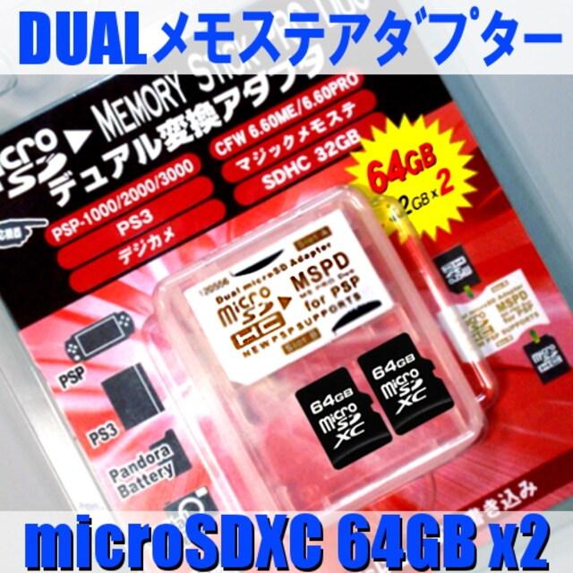 認識・フォーマット保証▽128GBメモリースティック代用microSD64GB*2+メモステ変換アダ  < PC本体/周辺機器の