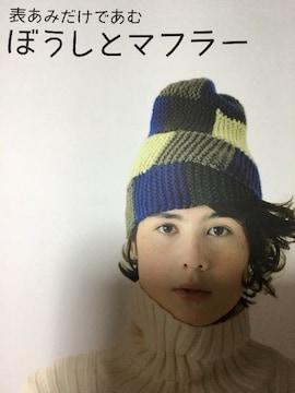 日本ヴォーグ社☆表あみだけであむぼうしとマフラー☆新品