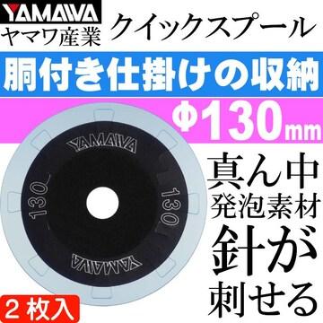 ヤマワ産業 クイックスプール130 胴付き仕掛に最適 2枚入 Ks607