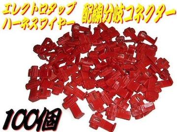 配線接続エレクトロタップ配線分岐赤100個