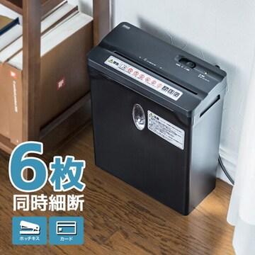 コンパクトサイズのクロスカット電動シュレッダー 新品