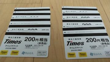 タイムズチケット 優待券 10枚 2000円分 駐車券