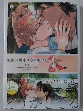 11月刊/偏屈小説家は恋に色づく/やん