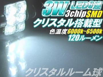 1個)白$3Wハイパワークリスタル ルームランプLED 120ルーメン フィット フリード モビリオ
