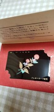 未使用 玉虫塗り[紅花]テレホンカード50度数 美品