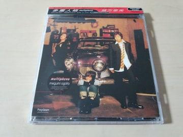 緒方恵美 CD「多重人格」声優●