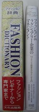 古書!!ファッション辞典&ファッションマネジメント2冊中古0603