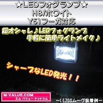 超LED】LEDフォグランプH8/ホワイト白■Y51フーガ対応