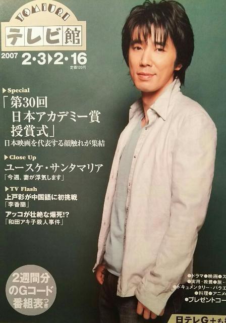 ユースケ・サンタマリア【YOMIURIテレビ館】2007年380号  < タレントグッズの