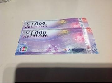 JCBギフトカード2千円 送料無料