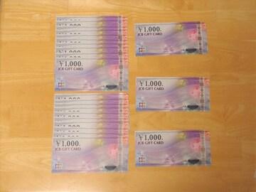 モバペイ各種支払可 JCBギフトカード 23000円分