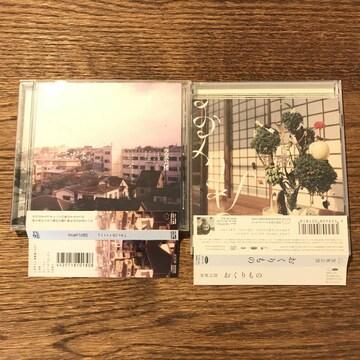 【空気公団】2セット