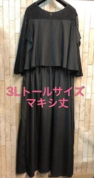 新品☆3Lトール大きいサイズマキシドレスワンピース黒ロングs906