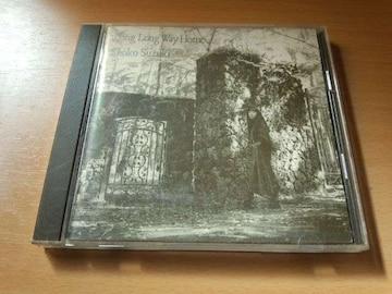 鈴木祥子CD「ロング・ロング・ウェイ・ホーム」廃盤●