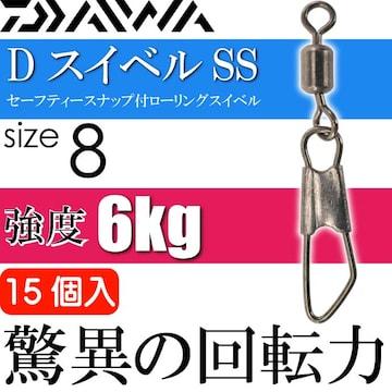 DスイベルSSセーフティースナップ付スイベルsize8 15個入 Ks116