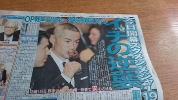 「イチロー」2019.3.20 日刊スポーツ
