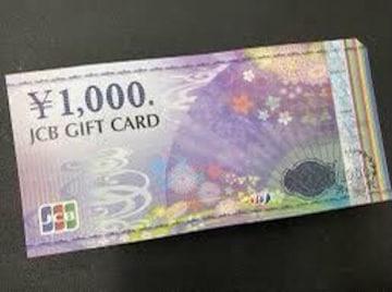 JCBギフトカード 新品 1000円