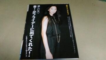 ★杏★グラビア雑誌切抜き・5P。同梱可。
